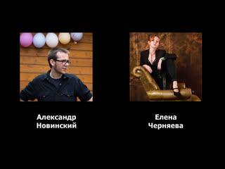 ИГ-РОК Интервью  А. Новинский