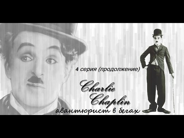 Чарли Чаплин авантюрист в бегах продолжение 4 серия Charlie Chaplin adventurer on the run sequel 4 e