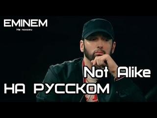 """Eminem feat. Royce Da 5'9"""" - Not Alike (Не похожи) (Русские субтитры / перевод / rus sub)"""