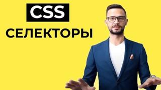 CSS Селекторы | Автоматизация тестирования java | Selenium Webdriver