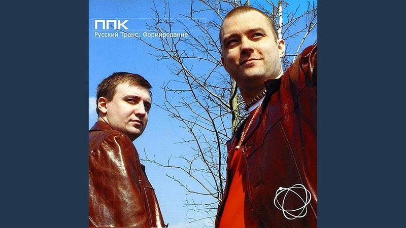 PPK Эй Диджей 2001 trance mix