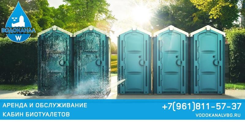 ООО Выборгский Водоканал Аренда и обслуживание кабин биотуалетов