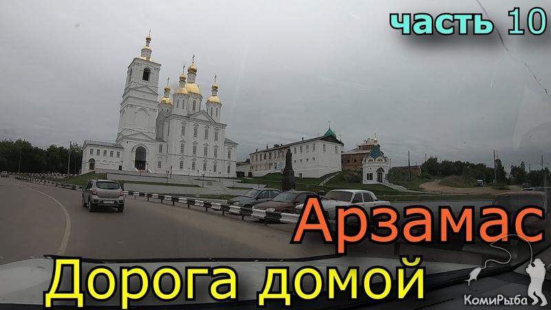 На машине в Крым. Путешествие с Севера на Юг. Дорога домой. Арзамас. Часть 10