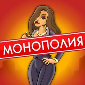 Монополия   MonoLife