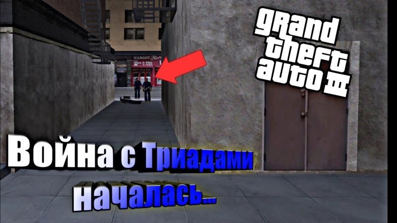 Война с Триадами началась...( Прохождение GTA 3)