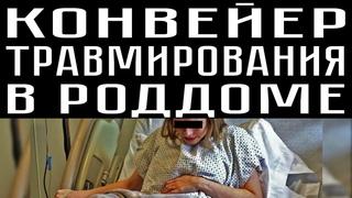 КОНВЕЙЕР ТРАВМИРОВАНИЯ В РОДДОМАХ