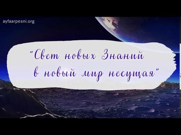 Свет Новых Знаний в Новый Мир несущая песня