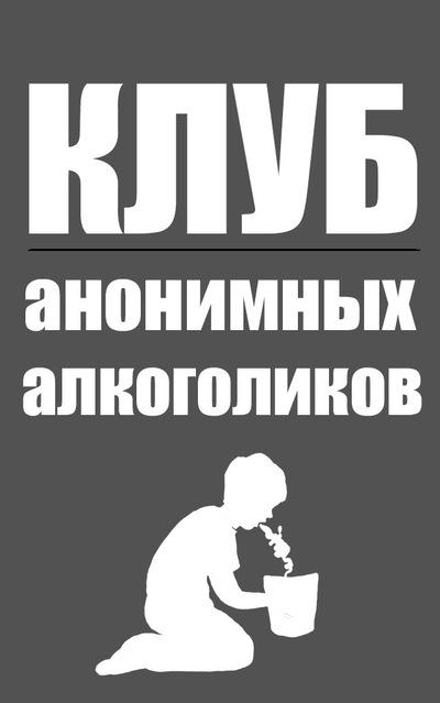 Картинки анонимных алкоголиков приколы