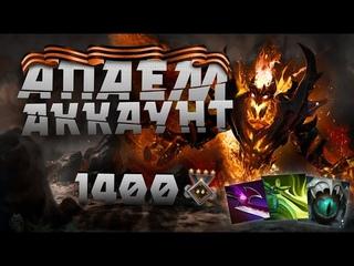 МУЖЫЦКИЙ СТРИМ 23 ФЕВРАЛЯ БУСТИМ АККАУНТ 1400 ММР