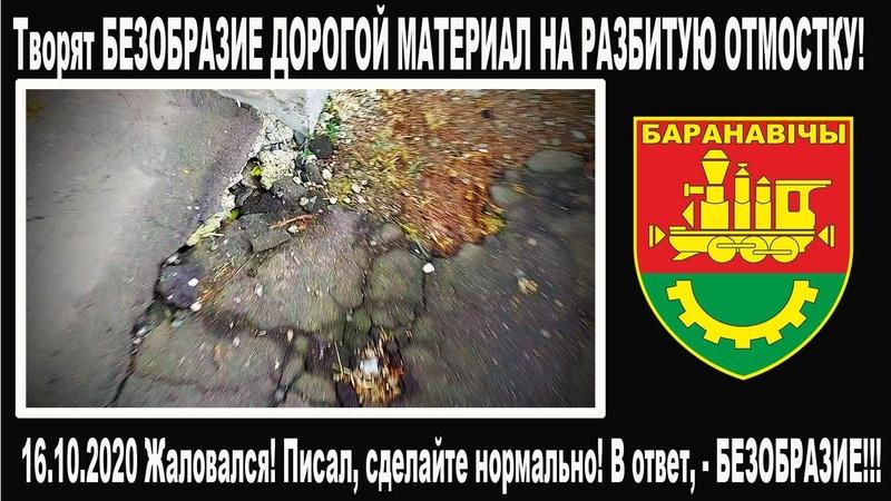 Творят безобразие Дорогой материал на разбитую отмостку Барановичи