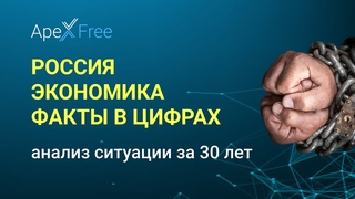 РОССИЯ - ЭКОНОМИКА ФАКТЫ В ЦИФРАХ анализ ситуации за 30 лет