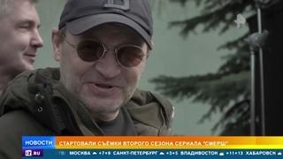 """Актеры поделились ожиданиями от съемок второго сезона сериала """"СМЕРШ"""""""