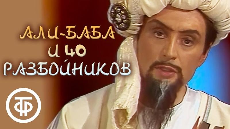 Али Баба и 40 разбойников Музыкальный фильм 1983