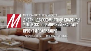 """Дизайн двухкомнатной квартиры 71 м2 в ЖК """"Приморский квартал"""". Проект и реализация."""