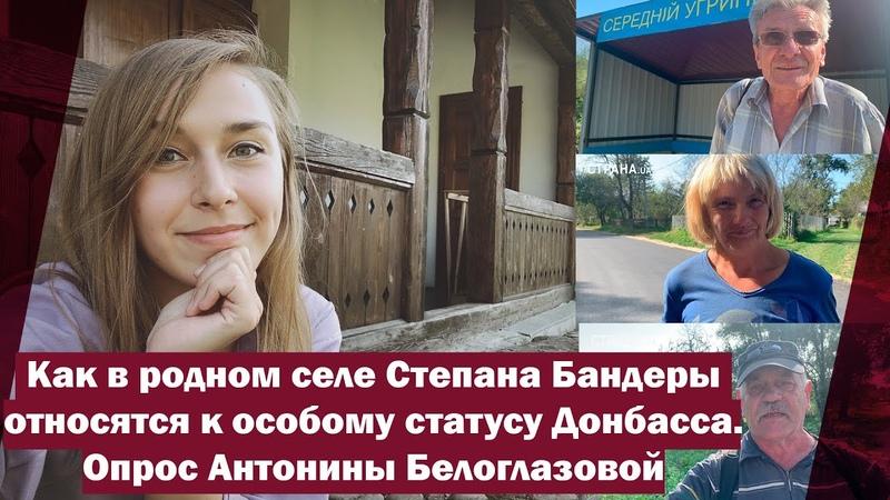 Как в родном селе Степана Бандеры относятся к особому статусу Донбасса Опрос Антонины Белоглазовой