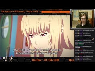 Shingeki no Bahamut: Virgin Soul 14 серия - реакция