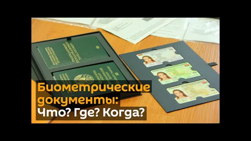 Я достаю из широких штанин белорусы получат биометрические документы 1