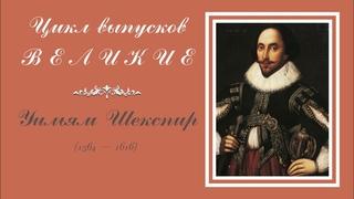 """МБУ """"Библиотека"""" Цикл «Великие»: Выпуск #1 «Уильям Шекспир»"""