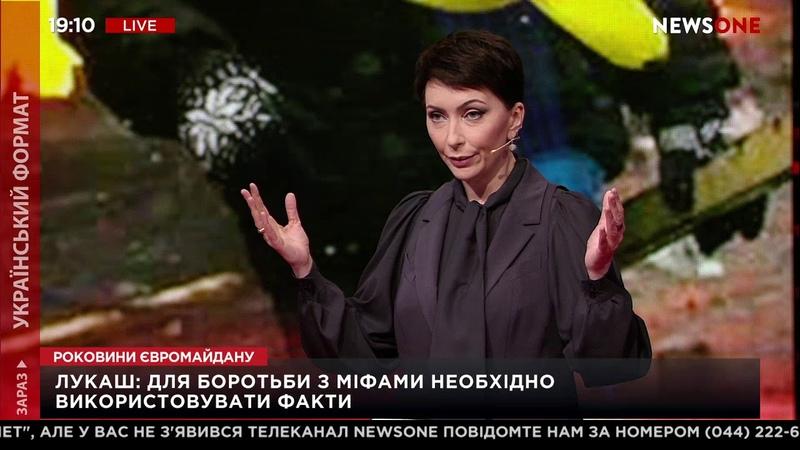 Майдан это миф а победить миф могут только факты и правда Лукаш 19 02 20