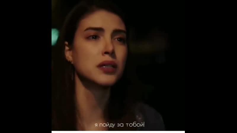 ягыз и хазан: я пойду за тобой до самого утра из турецкого сериала госпожа фазилет и её дочери fazilet hanim ve kizlari
