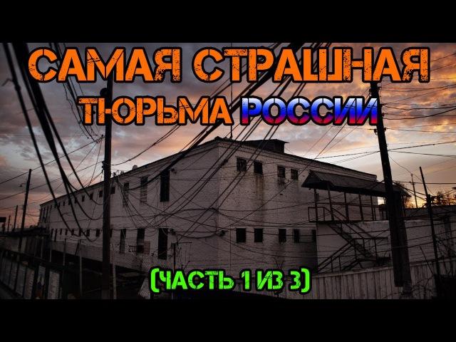 Самая страшная тюрьма России Часть 1 из 3 720p