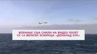 """Полет Су-24 рядом с эсминцем ВМС США """"Дональд Кук"""" сняли на видео///"""