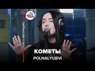 POLNALYUBVI - Кометы (LIVE @ Авторадио)