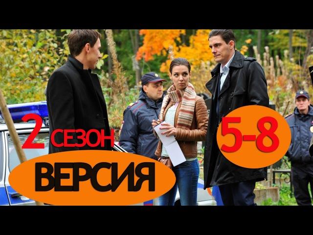 Криминальный детектив Фильм ВЕРСИЯ 2 СЕЗОН серии 5-8 Сериал о жизни и работе следо...