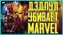 Обзор комикса Дэдпул Уничтожает Вселенную Marvel   Deadpool Kills the Marvel Universe