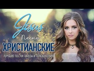 Сборник христианских песен для утешения и ободрения ♫ христианская Музыка ♫ песни хвалы и поклонения
