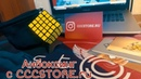 Анбоксинг с - QiYi MoFangGe 5x5x5 Qizheng (S) Подарочный комплект анбоксинг@cccstore