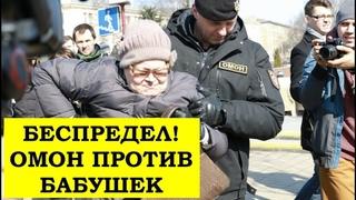ОМОН против бабушек!Казань.#Диоксиново