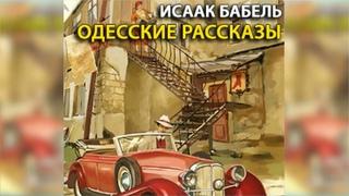 Одесские рассказы радиоспектакль слушать онлайн