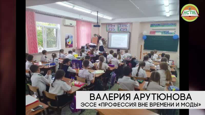 Валерия Арутюнова Профессия вне времени и моды