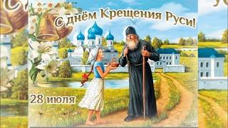 Прямая трансляция праздничного колокольного перезвона в честь Дня Крещения Руси