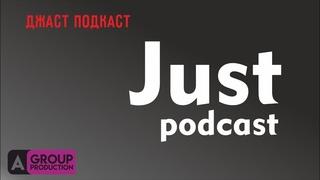Just Podcast 5 выпуск. Стихи. Песни. Детский лагерь. Юрий Орехов
