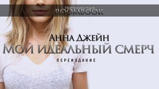 ROOMBOOK | Анна Джейн. Мой идеальный смерч (переиздание)