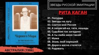 """Рита Каган (Коган), альбом """"У Черного Моря"""", Австралия, 1986. Эмигрантские песни. Блатные песни."""