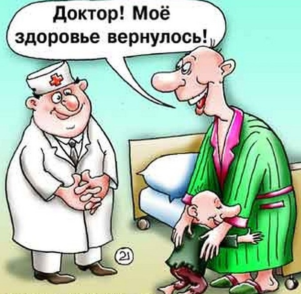 понравилась карикатуры про здоровье картинки отец профессиональный