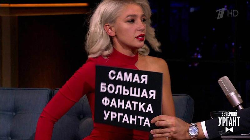 Вечерний Ургант Вайны от Вечернего Урганта и Насти Ивлеевой 06 04 2018