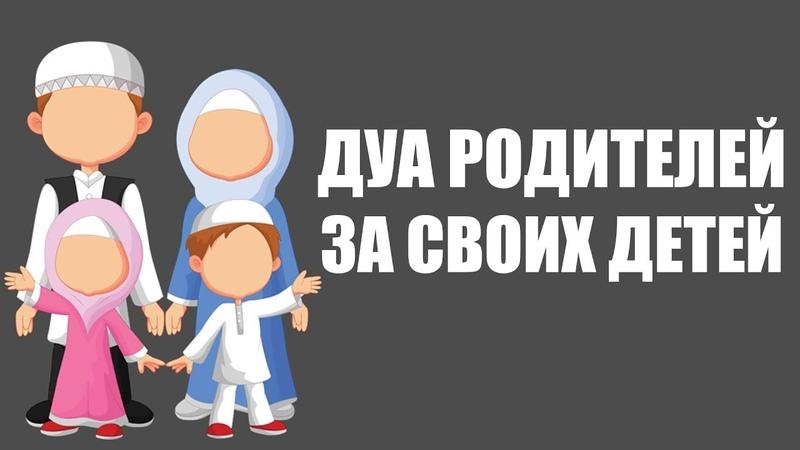 Дуа за детей Дуа родителей за своих детей Дуа для послушания детей Шейх Ибн Усаймин