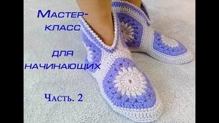 Тапочки-сапожки крючком ч. 2. / ПОДРОБНЫЙ МК! Crochet slippers for beginners, h. 2.