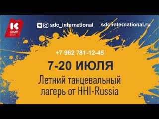 SDC International 2020 by HHI Russia