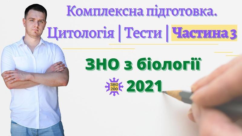 Комплексна підготовка до ЗНО 2021 р. з біології | Цитологія | Частина 3.