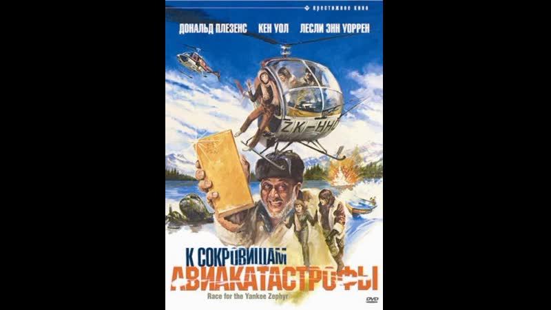 К сокровищам авиакатастрофы HD '1981 12Жанр: боевик, драма, приключения Страны: Австралия, Новая Зеландия, США...