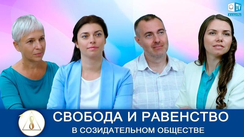 Свобода в созидательном обществе Круглый стол участников МОД АЛЛАТРА из города Каменское