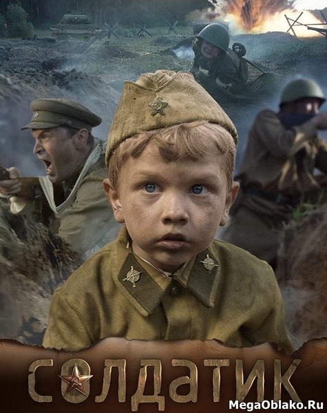 Солдатик (2018/WEB-DL/WEB-DLRip)