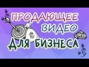 Продающее Дудл Видео для Бизнеса💰