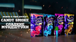 Candy Smoke - Сладкие Мундштуки для Кальяна (SUB ENG) / Candy Smoke - Sweet Hookah Mouthpieces
