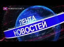 Лента новостей на Новороссия ТВ 22 сентября 2017 года
